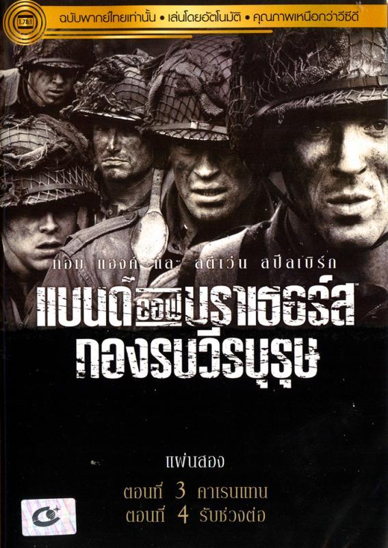 Band Of Brothers กองรบวีรบุรุษ ( EP.1-10 END ) [พากย์ไทย]