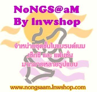 http://www.nongsaam.lnwshop.com