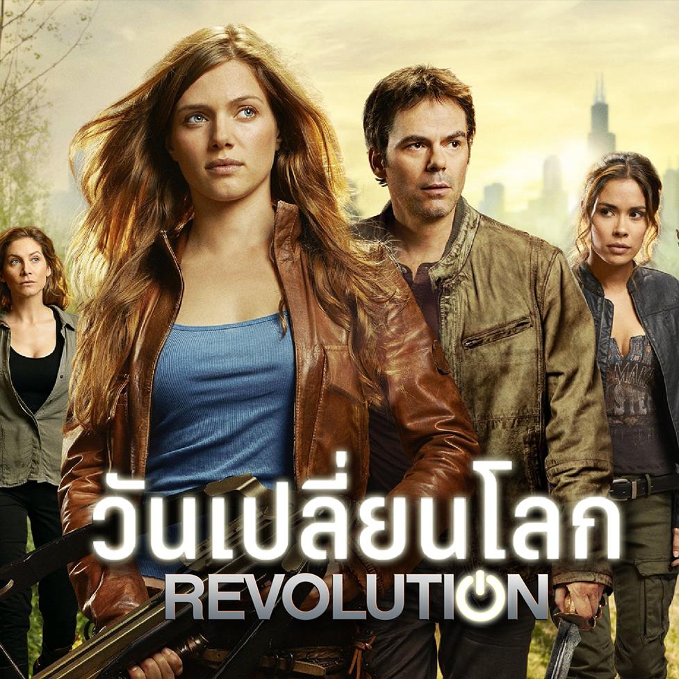 Revolution Season 1 วันเปลี่ยนโลก ปี 1 ( EP. 1-20 END ) [พากย์ไทย]