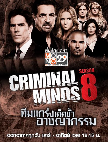 Criminal Minds Season 8 อ่านเกมอาชญากร ปี 8 ( EP. 1-24 END ) [พากย์ไทย]