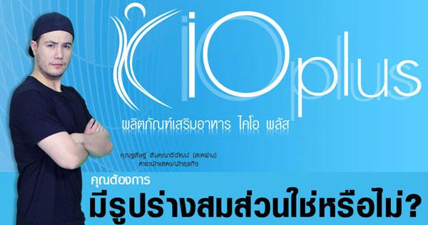 Kio Plus อาหารเสริมลดน้ำหนักไคโอพลัส ของแท้ราคาถูก ปลีก/ส่ง โทร 089-778-7338-088-222-4622 เอจ