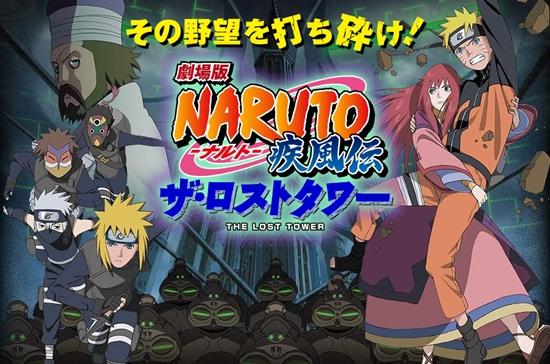 นารูโตะ ตำนานวายุสลาตัน เดอะมูฟวี่ 4 ภาคหอคอยที่หายสาบสูญ /พากษ์ไทย,ญี่ปุ่น ซับไทย DVD