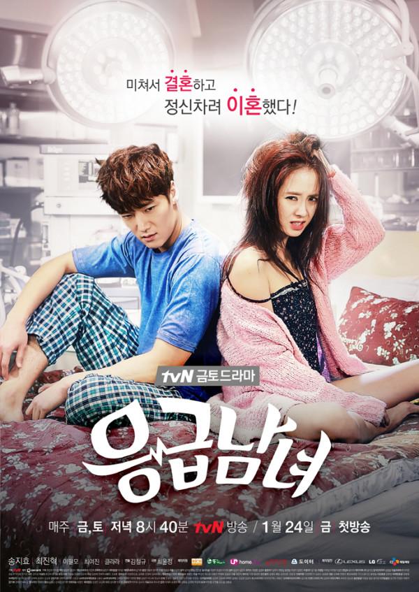 Emergency Couple ปักเข็มรัก สลักใจเธอ ( EP. 1-15 END ) [พากย์ไทย]