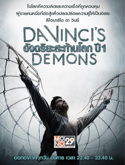Da Vinci's Demons Season 1 [พากย์ไทย]
