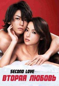 Second Love 18+ ( EP. 1-7 ) [ซับไทย]
