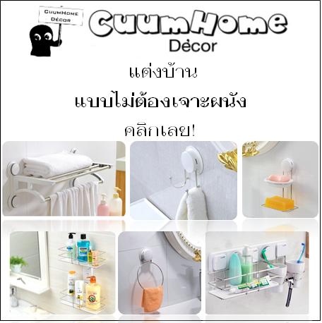 http://www.cuumhome.com