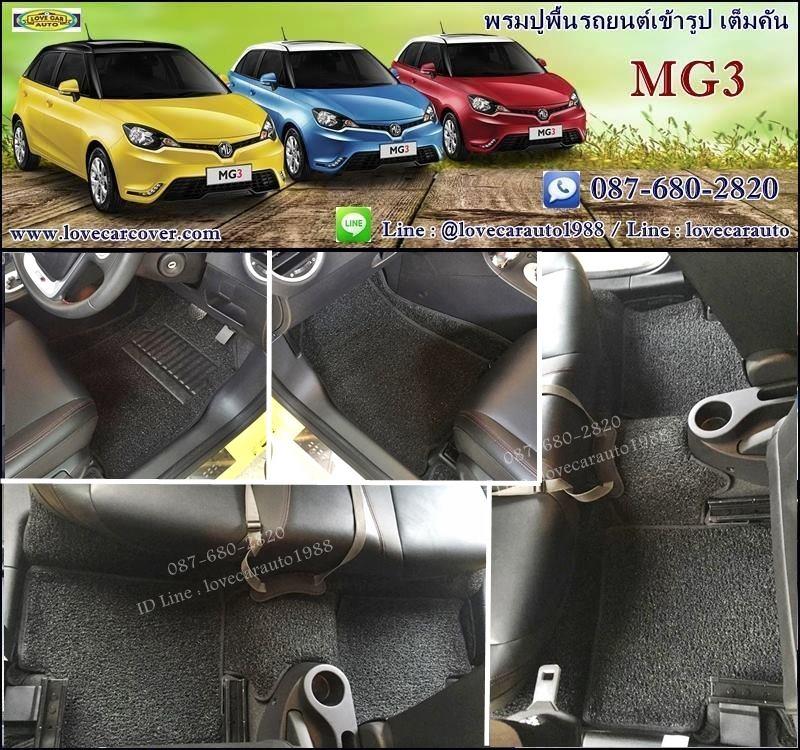 พรมปูพื้นรถยนต์เข้ารูป MG3 ,ผ้ายางปูพื้นรถยนต์เข้ารูป MG3