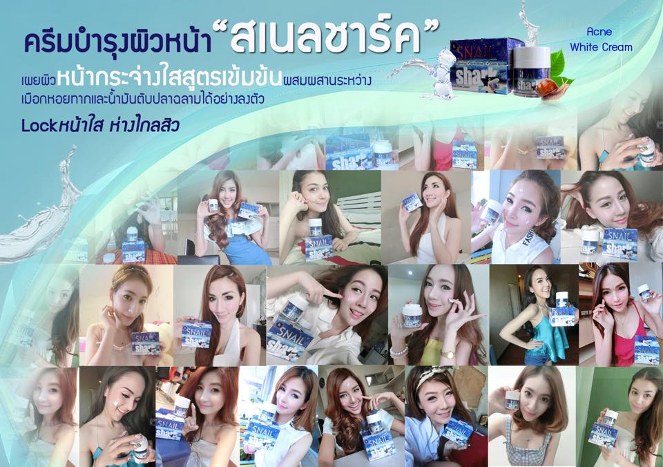 snailsharkcream_reviewรีวิว