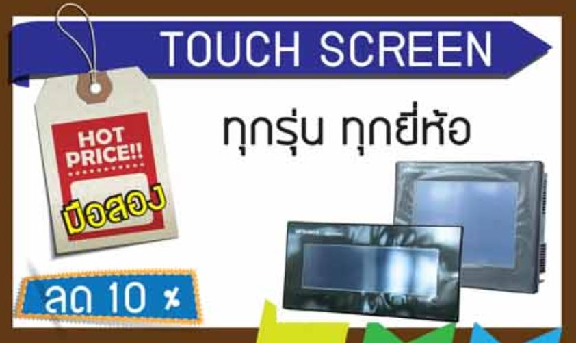 จอทัชสกรีน HMI Touch screen Mitsubishi