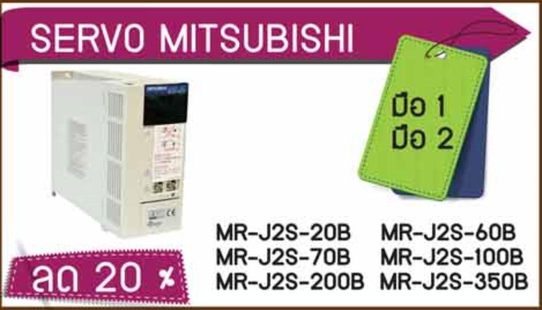 ขาย SERVO MITSUBISHI มือ1 มือ2 ราคาโปรโมชั่น