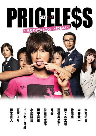 Priceless ยาจกมือใหม่ หัวใจเกินร้อย ( EP. 1-6 END ) [พากย์ไทย]