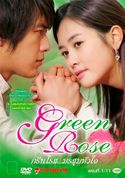 Green rose กรีนโรส..มรสุมหัวใจ (ตอนที่ 1 – 22 จบ) [พากย์ไทย]