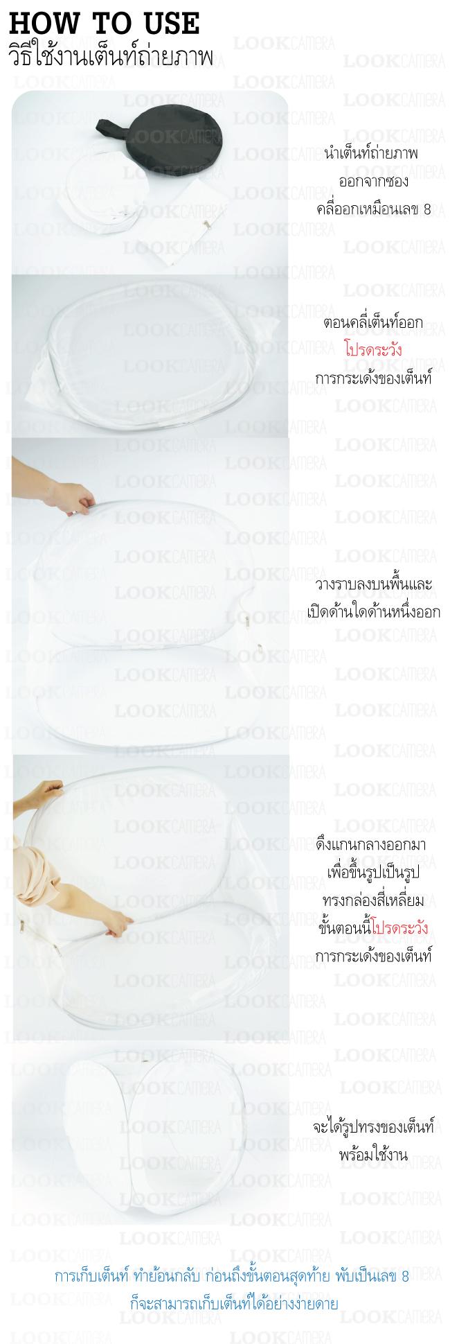 lookcamera studio tent 6060 p4