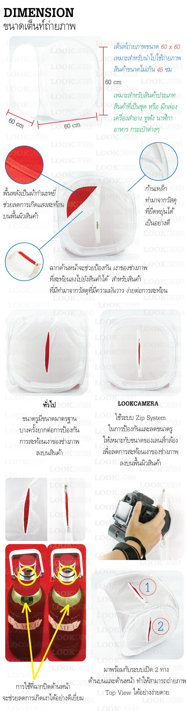 lookcamera studio tent 6060 p2