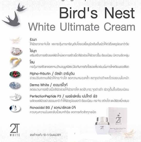 ครีมรังนกแท้ 2t white