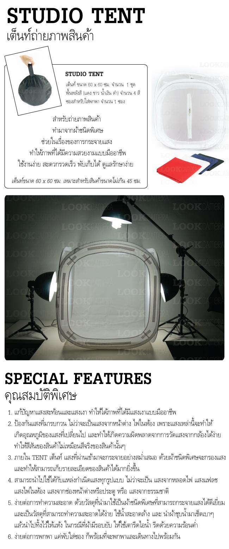 lookcamera studio tent 6060 p1