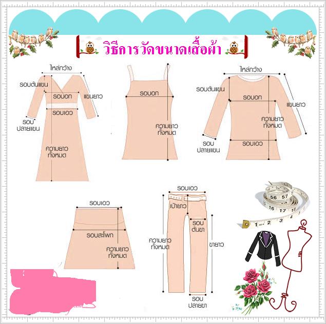วิธีการวัดขนาดเสื้อผ้า_ร้านจ้ำม่ำจัง_jum-mum-jung