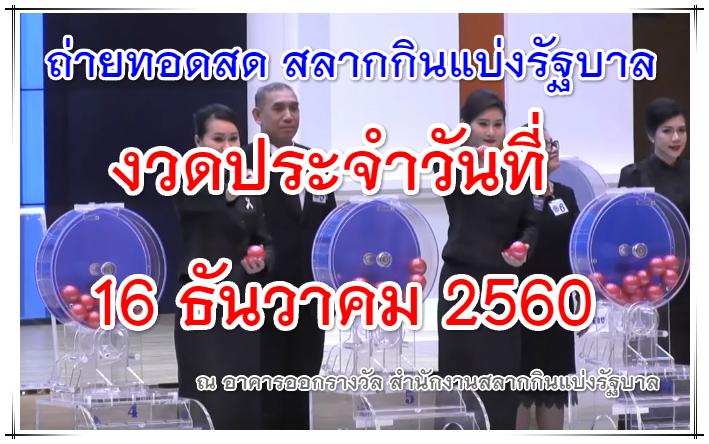 live ถ่ายทอดสดหวย 16/12/60