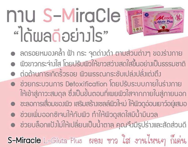 S-Miracle L-Gluta Plus 2