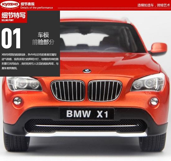 โมเดลรถ โมเดลรถเหล็ก โมเดลรถยนต์ BMW X1 Drive 28I orange 4