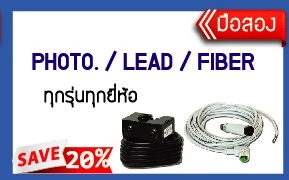 PHOTO/LEAD/FIBER ทุกรุ่น  ทุกยี่ห้อ (สินค้ามือสอง) ลดราคา 20 %
