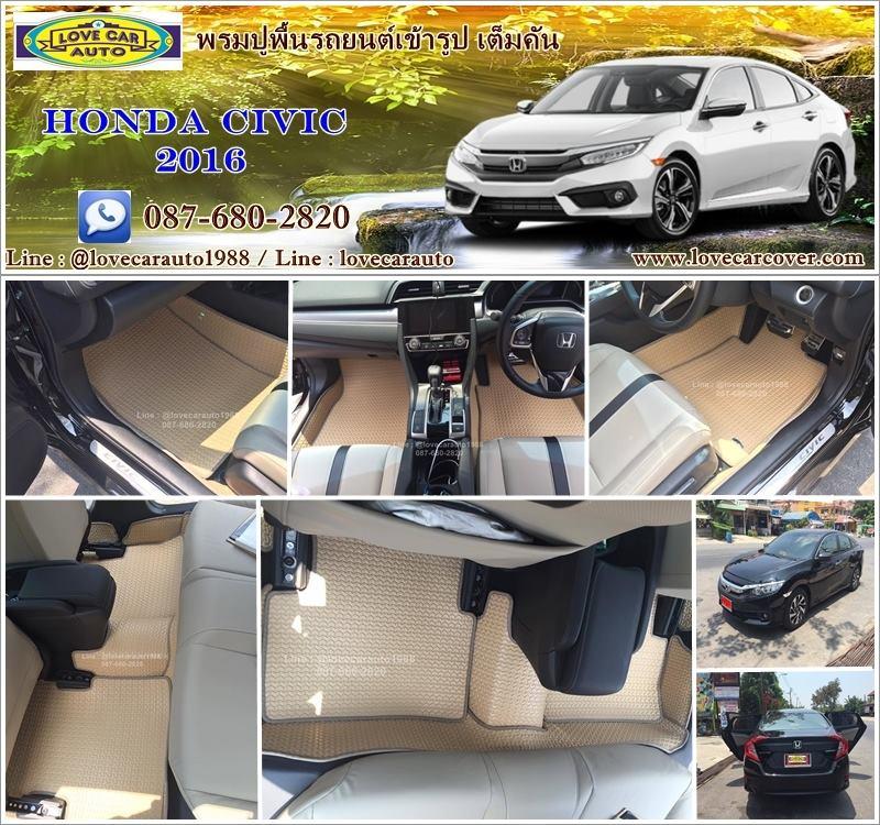 พรมปูพื้นรถยนต์ Honda Civic ทุกรุ่น,ผ้ายางปูพื้นรถ Honda Civic ทุกรุ่น