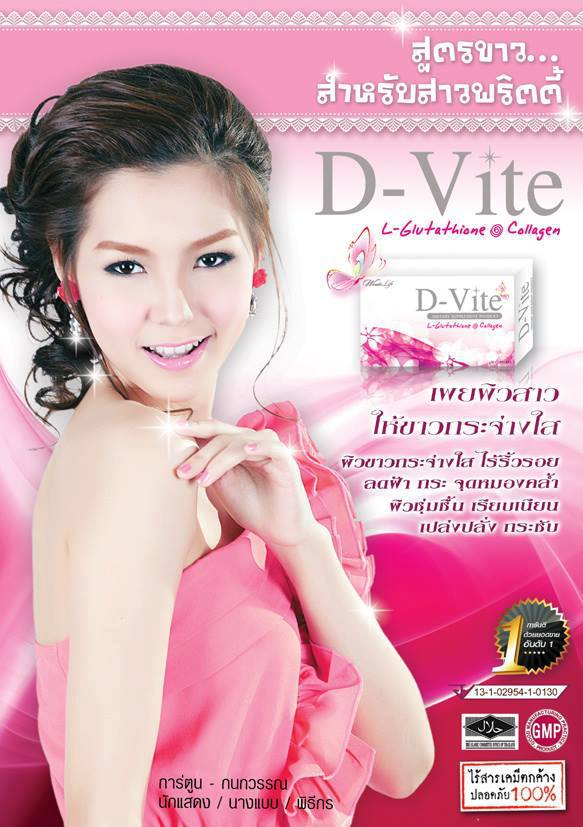 d-vite collagen pantip