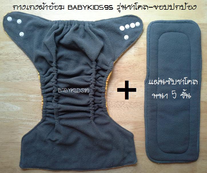 BABYKIDS95