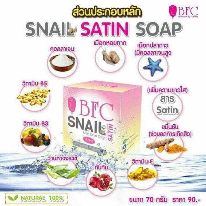 BFC SNAIL SOAP ราคาถูก, BFC SNAIL SOAP ราคาส่ง, BFCSNAIL เรทส่ง, สบู่สเนล บีเอฟซี ดีไหม, สบู่สเนลบีเอฟซี ซื้อที่ไหน