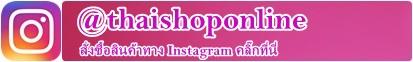อินสตาแกรม ร้านไทยชอปออนไลน์