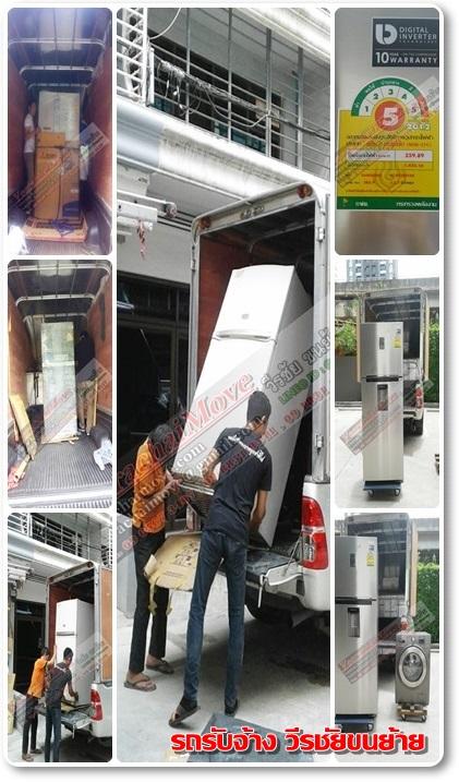 รถรับจ้าง วีรชัยขนย้าย บริการขนย้ายตู้เย็น