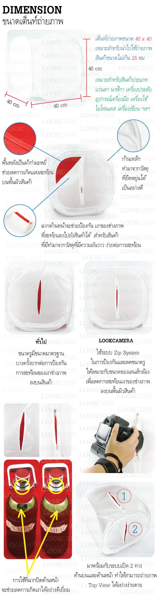 Lookcamera studio tent 4040 p2