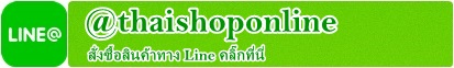 ไลน์ไอดี ร้านไทยชอปออนไลน์