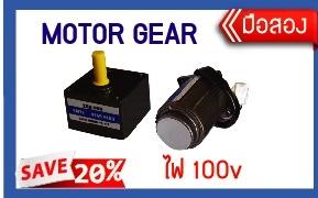 MOTOR GEAR 100V   (สินค้ามือสอง) ลดราคา 20 %