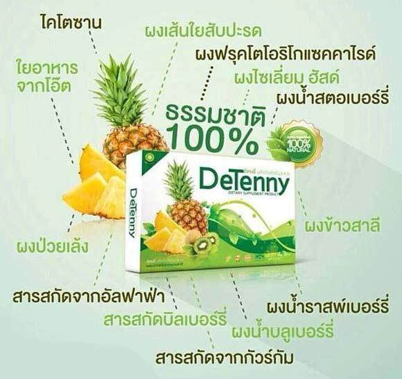 Detenny ผลิตภัณฑ์เสริมอาหาร ดีท็อกซ์ลำไส้ 2