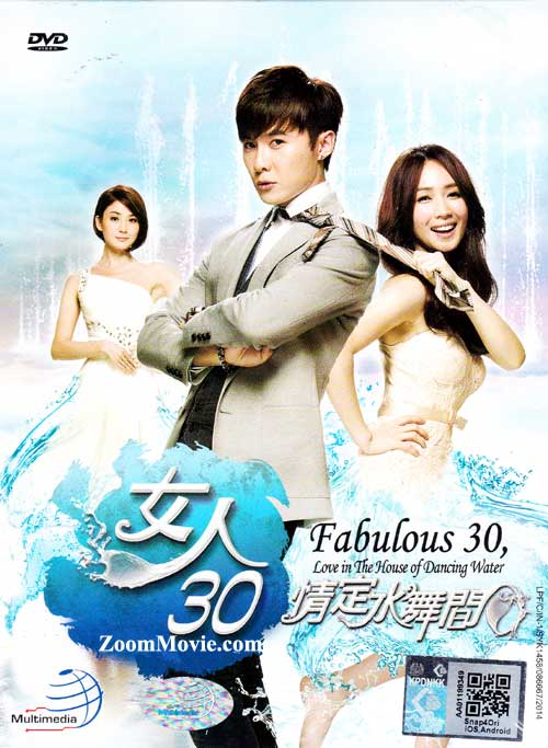Fabulous 30 รักใหม่ หัวใจลัลล้า ( EP. 1-53 END ) [พากย์ไทย]