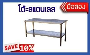 โต๊ะสแตนเลส (สินค้ามือสอง)  ลดราคา 10 %