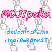 http://mojipuku.lnwshop.com